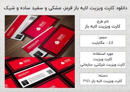 دانلود کارت ویزیت لایه باز قرمز، مشکی و سفید ساده و شیک