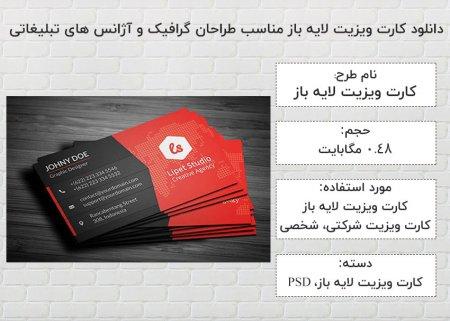 دانلود کارت ویزیت لایه باز مناسب طراحان گرافیک و آژانس های تبلیغاتی