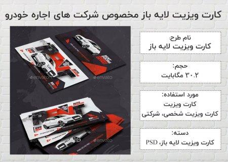 دانلود رایگان کارت ویزیت لایه باز مخصوص شرکت های اجاره خودرو