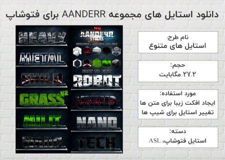 دانلود استایل های مجموعه AANDERR برای فتوشاپ