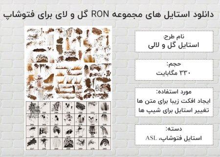 دانلود استایل های مجموعه RON گل و لای برای فتوشاپ