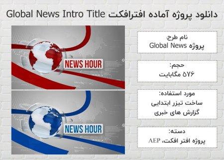 پروژه آماده افترافکت Global News Intro Title