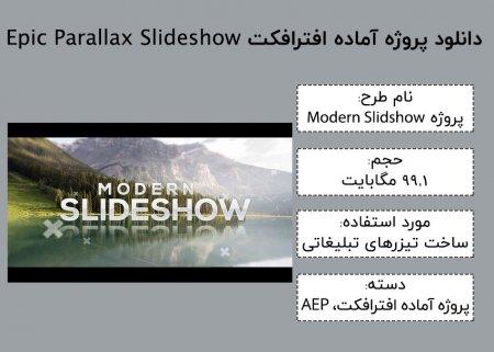 دانلود پروژه آماده افترافکت Epic Parallax Slideshow