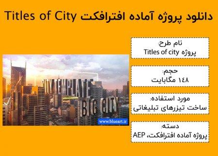 دانلود پروژه آماده افترافکت  Titles of City