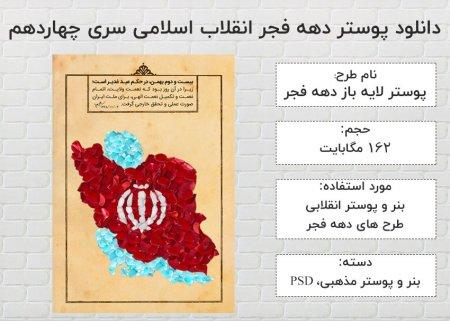 طرح لایه باز بنر دهه فجر شماره 14