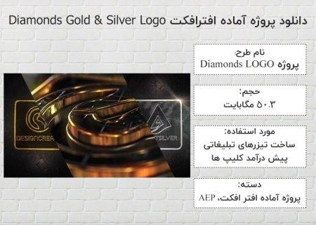 دانلود پروژه آماده افترافکت Diamonds Gold & Silver Logo