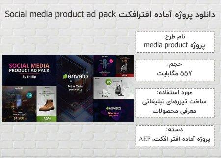 دانلود پروژه آماده افترافکت Social media product ad pack