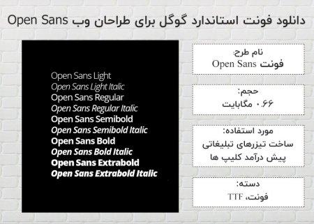 دانلود کاملترین مجموعه فونت Open Sans