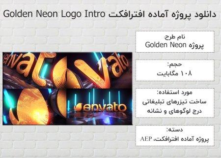 دانلود پروژه آماده افترافکت Golden Neon Logo Intro