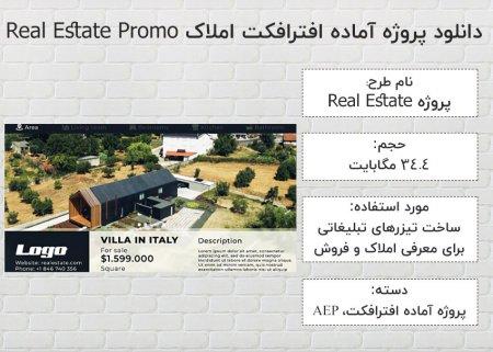 دانلود پروژه آماده افترافکت املاک Real Estate Promo