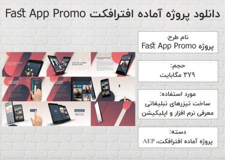 دانلود پروژه آماده افترافکت Fast App Promo
