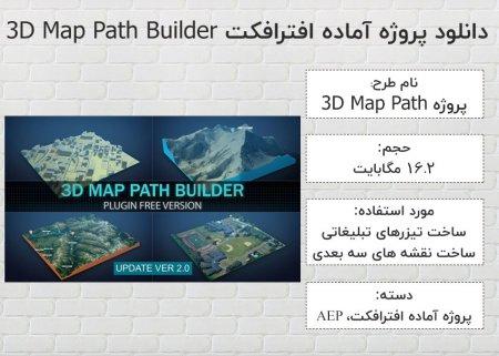 دانلود پروژه آماده افترافکت 3D Map Path Builder