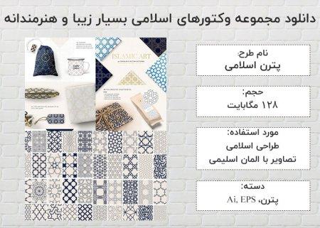 دانلود مجموعه وکتورهای اسلامی بسیار زیبا و هنرمندانه