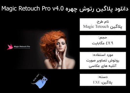 دانلود پلاگین فتوشاپ رتوش و آرایش چهره Magic Retouch Pro v4.0