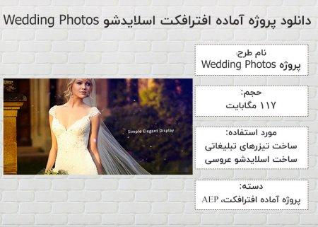 دانلود پروژه آماده افترافکت اسلایدشو Wedding Photos