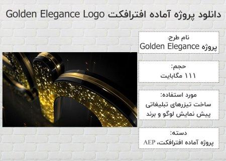 دانلود پروژه آماده افترافکت Golden Elegance Logo