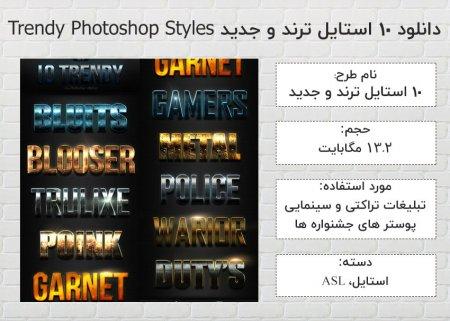 دانلود 10 استایل جدید و ترند برای فتوشاپ Trendy Photoshop Styles