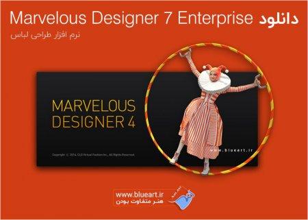 دانلود نرم افزار طراحی لباس Marvelous Designer 7 Enterprise