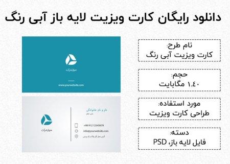 دانلود رایگان کارت ویزیت لایه باز آبی رنگ