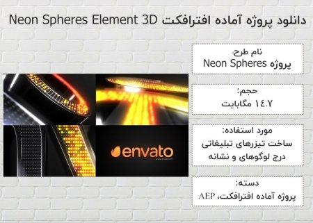 دانلود پروژه آماده افترافکت Neon Spheres Element 3D