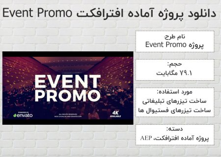 دانلود پروژه آماده افترافکت Event Promo