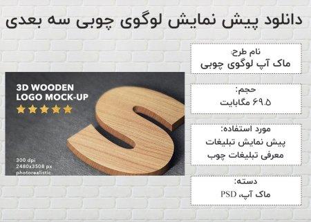 دانلود پیش نمایش لوگوی چوبی سه بعدی