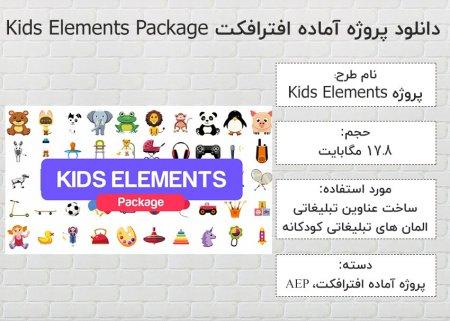 دانلود پروژه آماده افترافکت Kids Elements Package