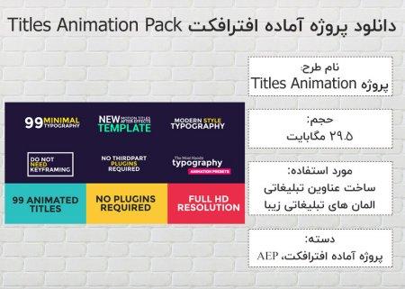 دانلود پروژه آماده افترافکت Titles Animation Pack