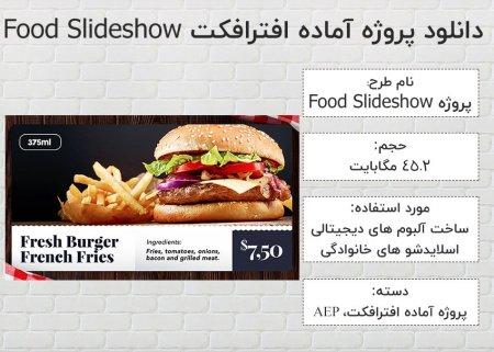 دانلود پروژه آماده افترافکت Food Slideshow