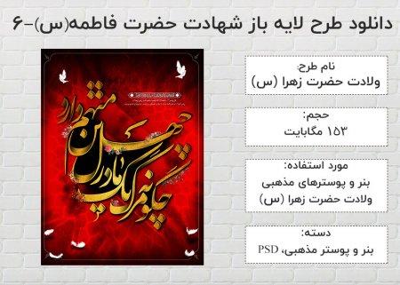 تصویر لایه باز شهادت حضرت فاطمه زهرا (س) - 6