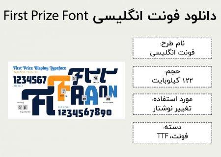 دانلود فونت انگلیسی First Prize Font