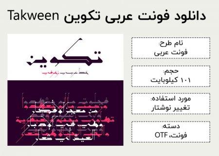 دانلود فونت عربی تکوین Takween font
