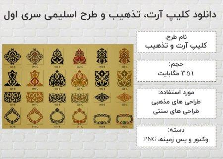 دانلود مجموعه اول کلیپ آرت، تذهیب و طرح های اسلیمی