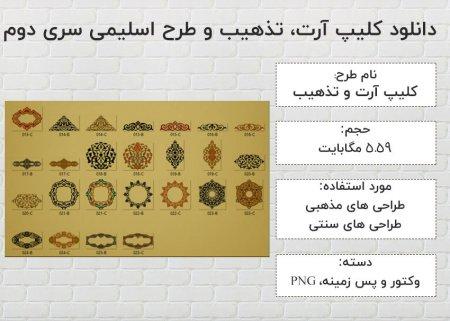 دانلود مجموعه دوم کلیپ آرت، تذهیب و طرح های اسلیمی