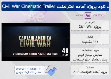 دانلود پروژه آماده افترافکت Civil War Cinematic Trailer