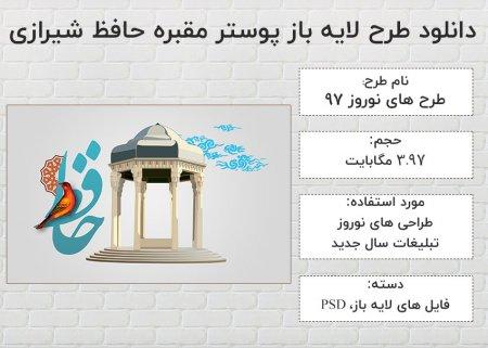 دانلود طرح لایه باز پوستر مقبره حافظ شیرازی