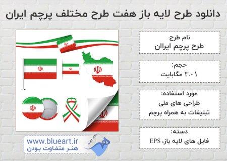 دانلود طرح لایه باز هفت طرح مختلف پرچم ایران