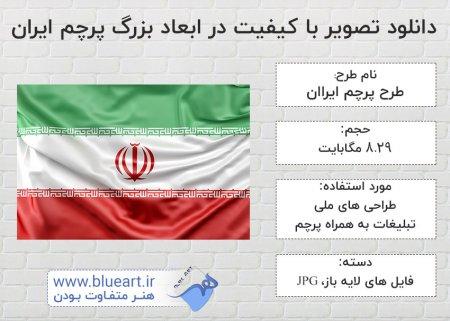 دانلود تصویر با کیفیت در ابعاد بزرگ پرچم ایران