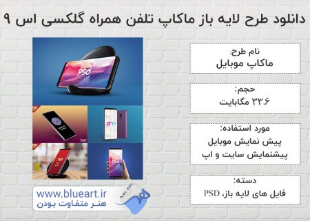 دانلود 5 طرح لایه باز ماکاپ تلفن همراه گلکسی اس 9