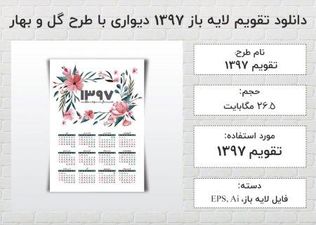 دانلود تقویم لایه باز 1397 دیواری با طرح گل و بهار