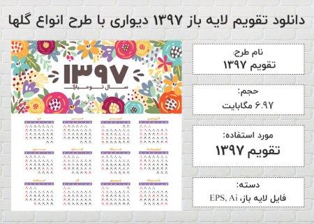 دانلود تقویم لایه باز 1397 دیواری با طرح انواع گلها