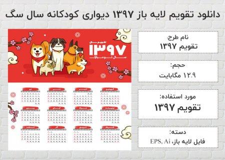 دانلود تقویم لایه باز 1397 دیواری کودکانه سال سگ
