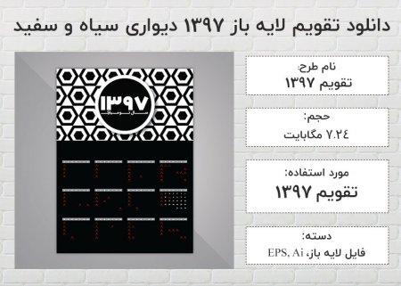 دانلود تقویم لایه باز 1397 دیواری سیاه و سفید