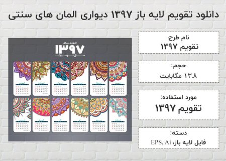 دانلود تقویم لایه باز 1397 دیواری المان های سنتی