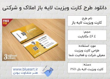 دانلود رایگان طرح لایه باز کارت ویزیت املاک و شرکت ها