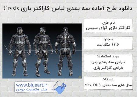 دانلود قالب آماده سه بعدی لباس کاراکتر بازی Crysis