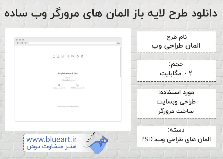 دانلود طرح های لایه باز المان های مرورگر وب