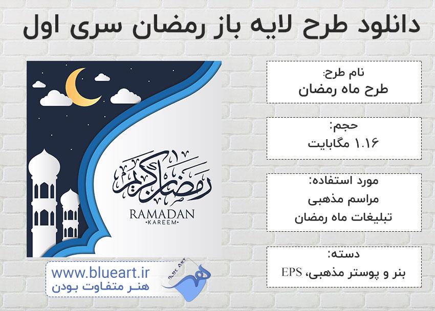 دانلود طرح لایه باز رمضان سری اول