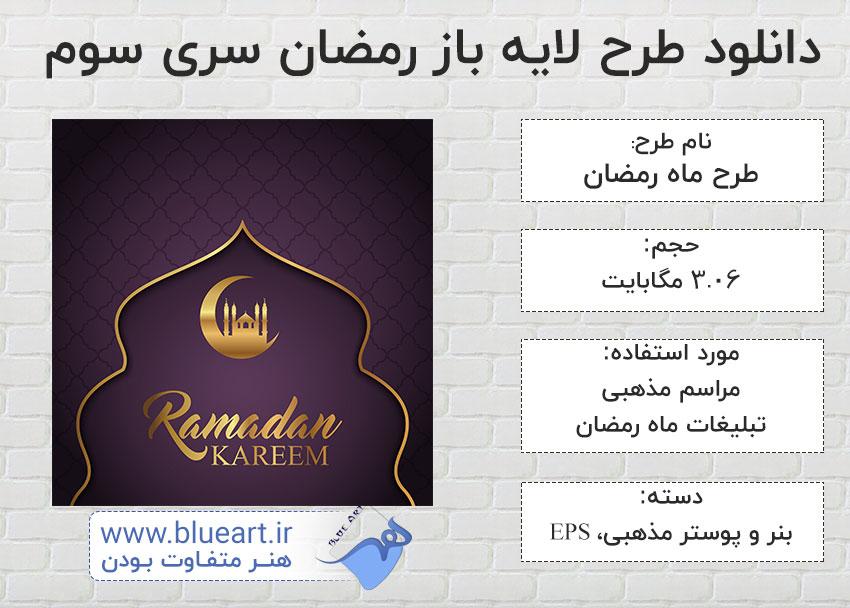 دانلود طرح لایه باز رمضان سری سوم