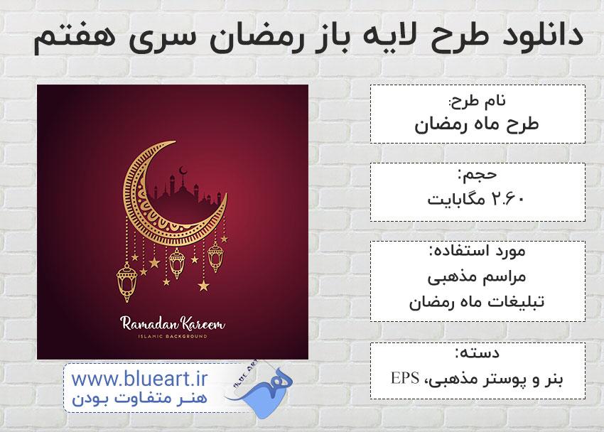 دانلود طرح لایه باز رمضان سری هفتم
